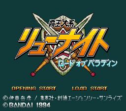 Play Haou Taikei Ryuu Knight – Lord of Paladin Online