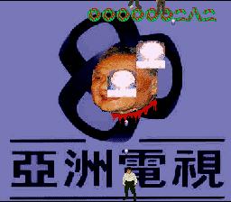 Play Hong Kong 97 Online