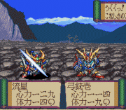 Play Shin SD Sengokuden – Taishou Gun Retsuden Online