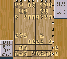 Play Shougi Saikyou II Online
