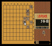 Play Shougi Sanmai Online