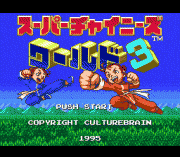Play Super Chinese World 3 Online