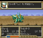 Play Super Robot Taisen EX Online