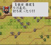 Play Taikou Risshiden Online
