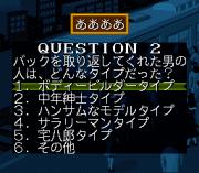 Play The Shinri Game – Akuma no Kokoroji Online