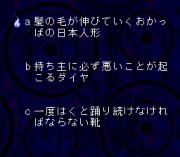 Play The Shinri Game 2 – Magical Trip Online