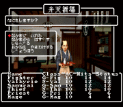 Play Wizardry Gaiden IV – Throb of the Demon's Heart Online