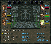 Play Wizardry VI – Bane of the Cosmic Forge Online