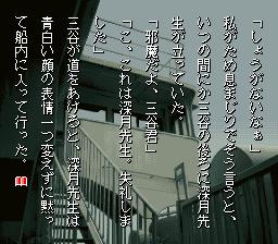 Play Yakouchuu Online